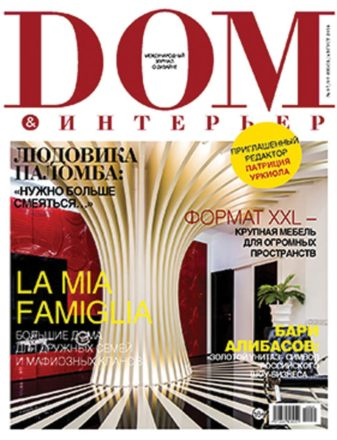 Dom Interior • July 2014